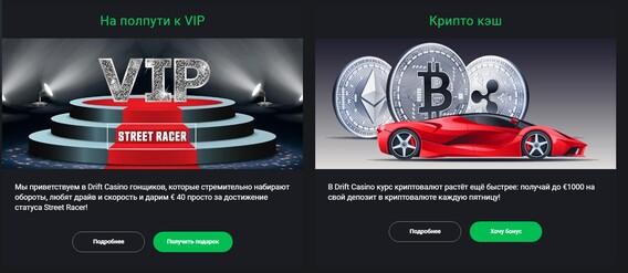 drift казино сайт