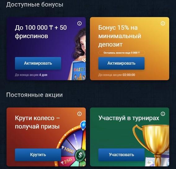 бонусы рояль казино