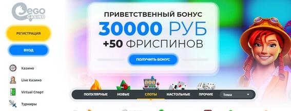 ego казино онлайн