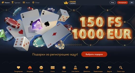 frank казино онлайн