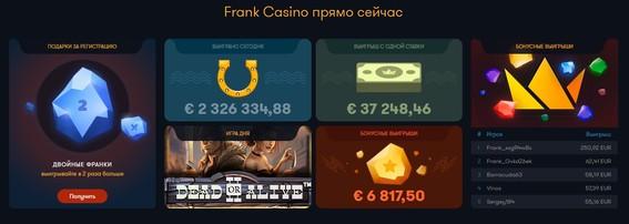 frank зеркало казино