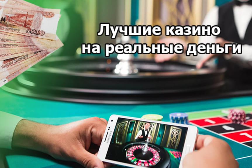 безопасные онлайн казино