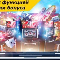 Покупные бонусы в онлайн казино — где и в каких слотах купить