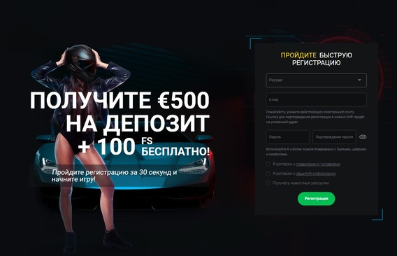 регистрация в дрифт казино