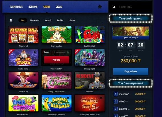 royal казино автоматы