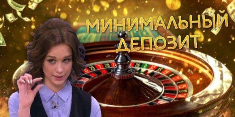 казино от 10 рублей