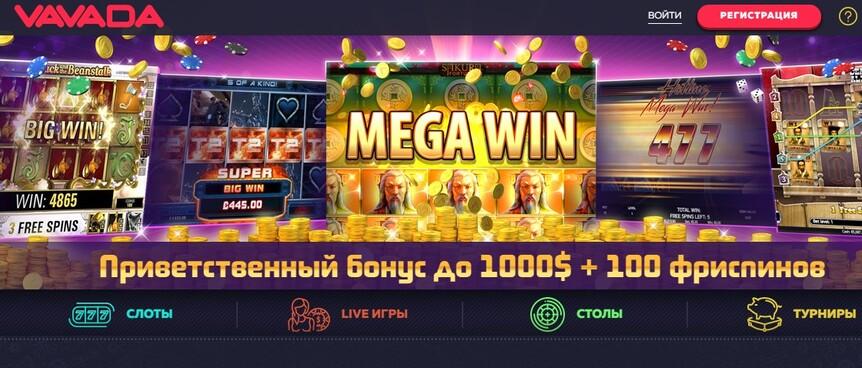 приветственный бонус вавада казино