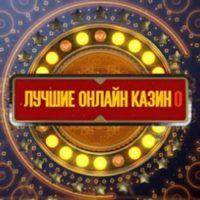 Рублевые онлайн казино — список лучшие клубы на рубли