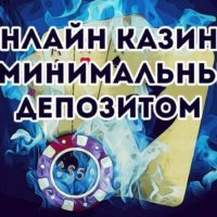 Казино онлайн от 10 рублей, где можно выиграть