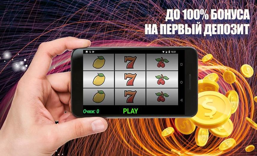 онлайн казино на рубли - рублевые казино