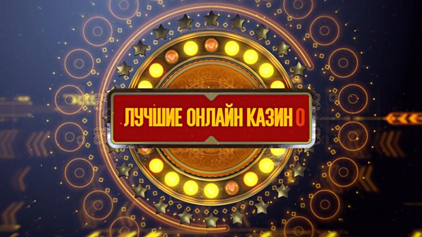 казино на рубли список