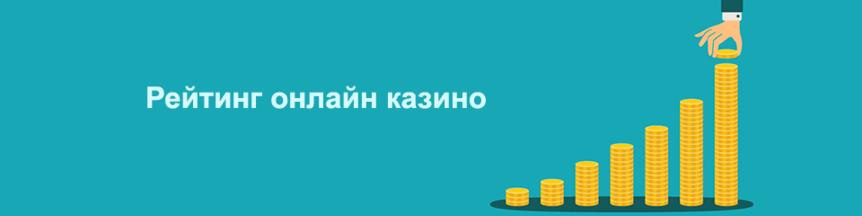 легальные казино россии