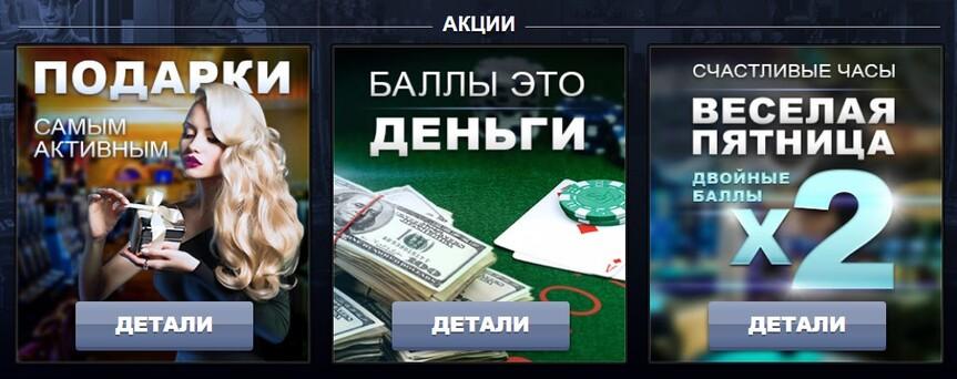бонусы слотозал казино