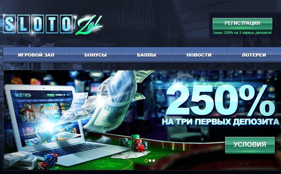 slotozal казино