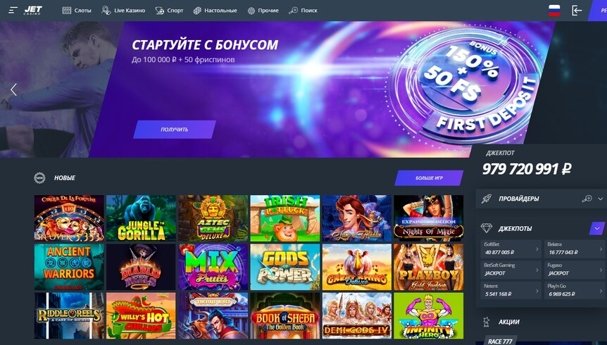 Онлайн казино Джет (Jet casino) честное казино, бонусы и зеркало